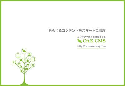 オークCMS紹介資料