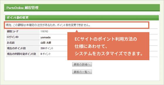 ポイント情報確認画面イメージ
