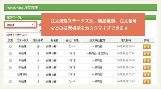 注文管理画面イメージ