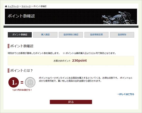 ポイント確認画面イメージ(ユーザー)(ユーザー)
