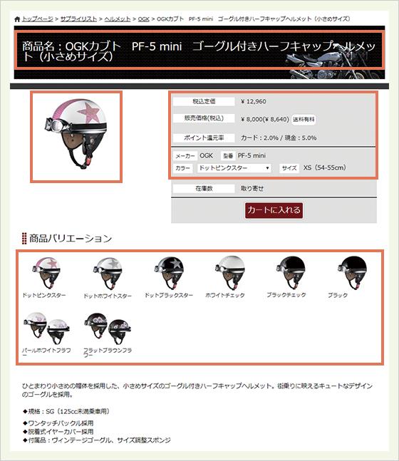 実際の商品詳細画面イメージ(ユーザー)