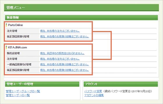 管理メニュー画面トップイメージ