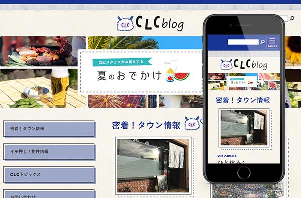 株式会社CLCコーポレーション様 ブログサイト