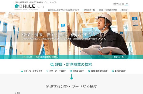 公設試験研究機関 人間生活工学機器データベースサイトDHuLE