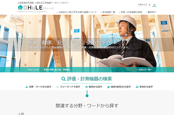 東京都立産業技術研究センター様 公設試験研究機関 人間生活工学機器データベースサイトDHuLE