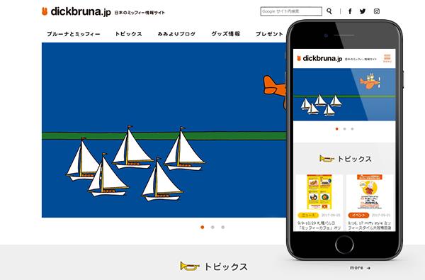 ぶるーな倶楽部様 日本のミッフィー情報サイト