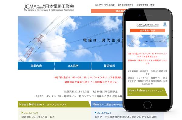 一般社団法人日本電線工業会様