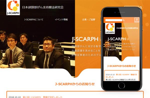 J-SCARPH様