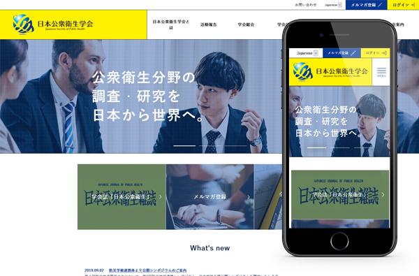 一般社団法人日本公衆衛生学会様
