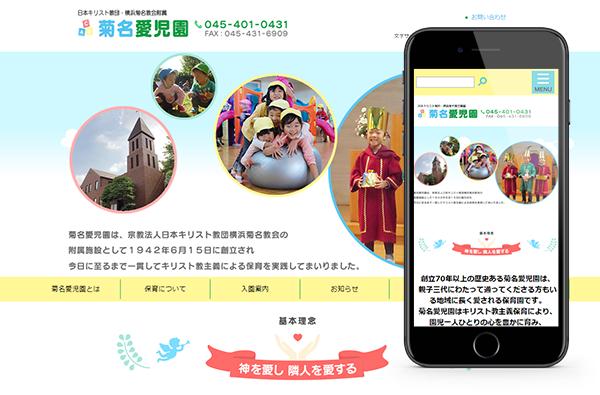 日本キリスト教団・横浜菊名教会附属 菊名愛児園様