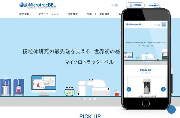 マイクロトラック・ベル株式会社様