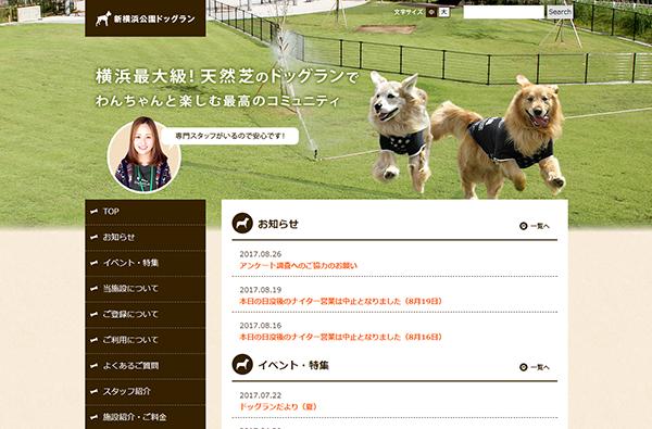 新横浜公園ドッグラン様