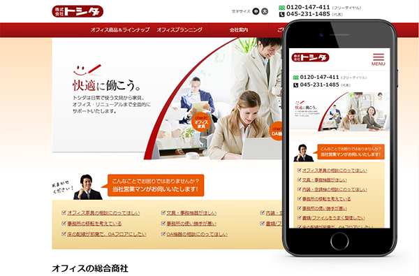 株式会社トシダ
