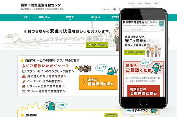 横浜市消費生活センター様