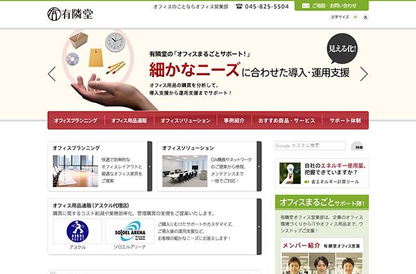 株式会社有隣堂様 オフィス営業部サイト