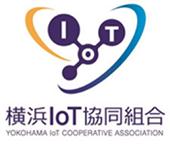 横浜IoT協同組合